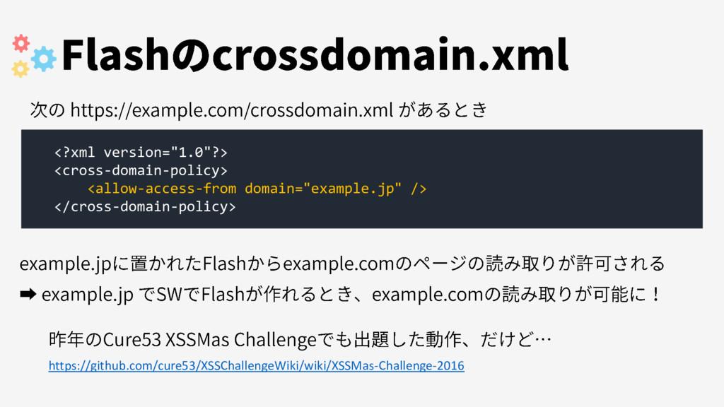 "<?xml version=""1.0""?> <cross-domain-policy> <al..."