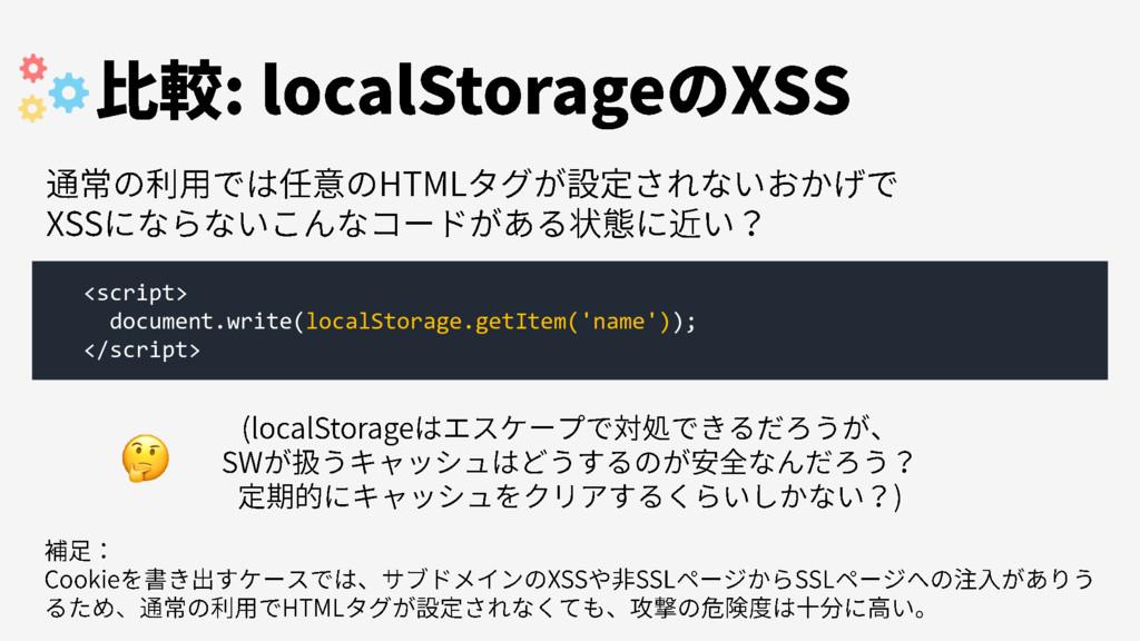 <script> document.write(localStorage.getItem('n...