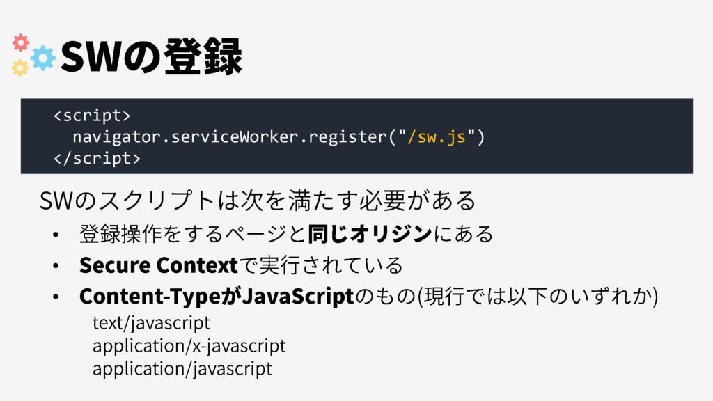 • • • <script> navigator.serviceWorker.register...