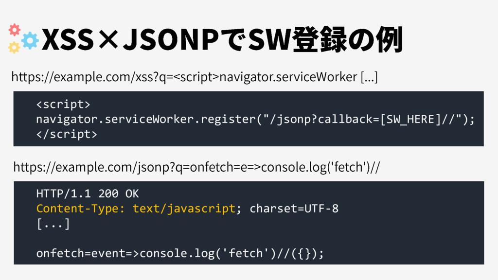 """<script> navigator.serviceWorker.register(""""/jso..."""