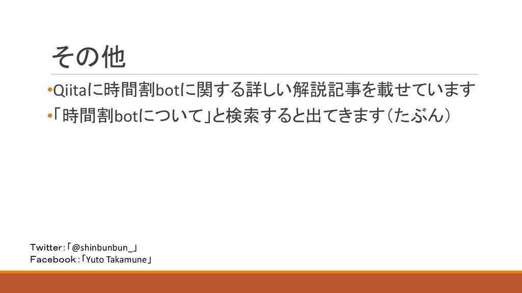 •Qiitabot    •bot...