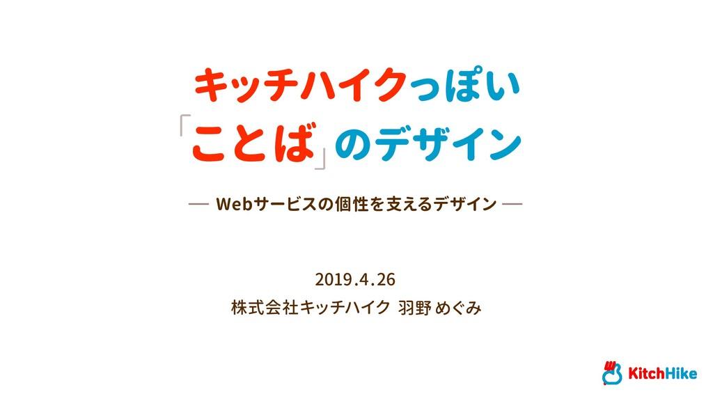 キッチハイクっぽい ことば のデザイン 2019.4.26 株式会社キッチハイク 羽野 めぐみ...