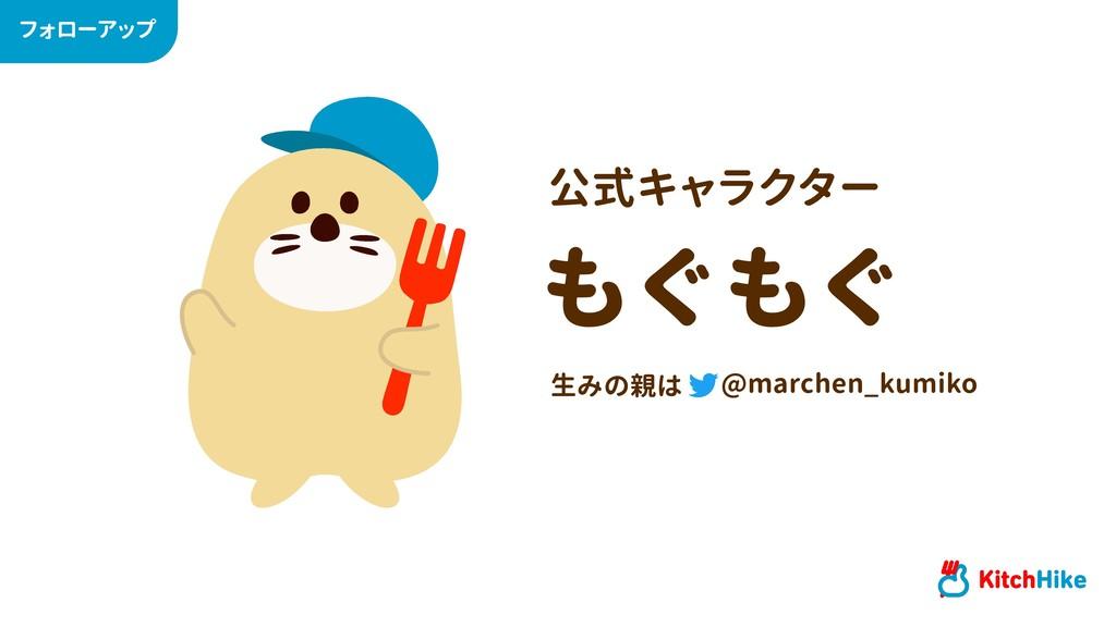 公式キャラクター 生みの親は @marchen_kumiko もぐもぐ フォローアップ