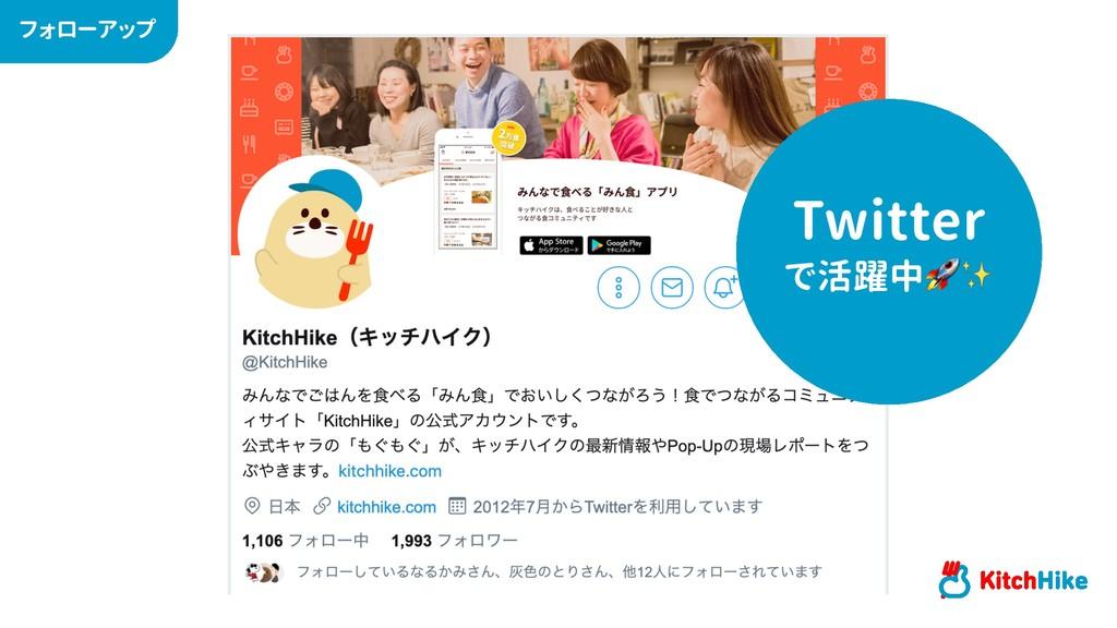 Twitter で活躍中 !✨ フォローアップ