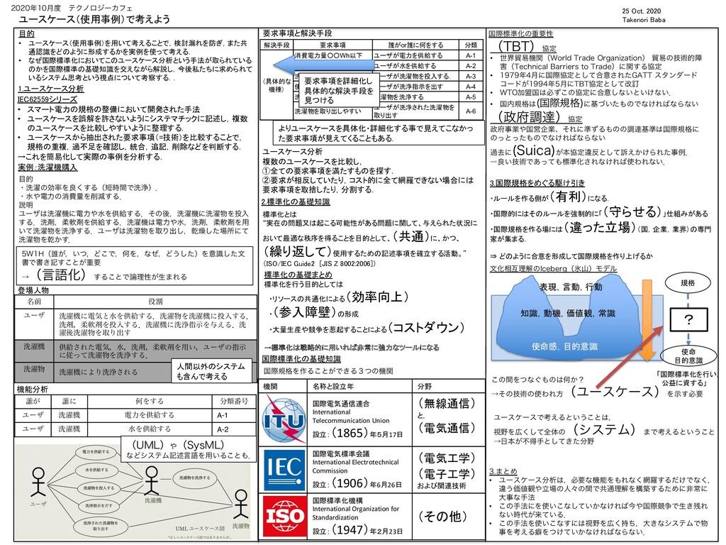 ユースケース(使用事例)で考えよう 25 Oct. 2020 Takenori Baba ...