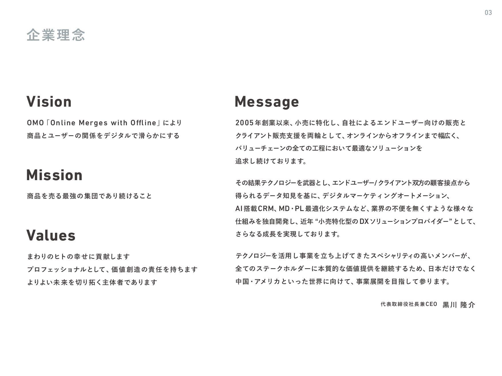 01 اۀཧ೦ Mission Mission ΛചΔ࠷ڧͷूஂͰ͋Γଓ͚Δ͜ͱ Visi...