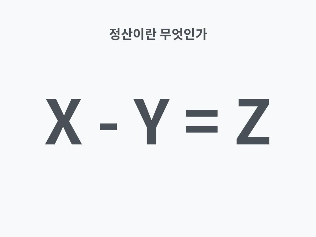 X - Y = Z 정산이란 무엇인가