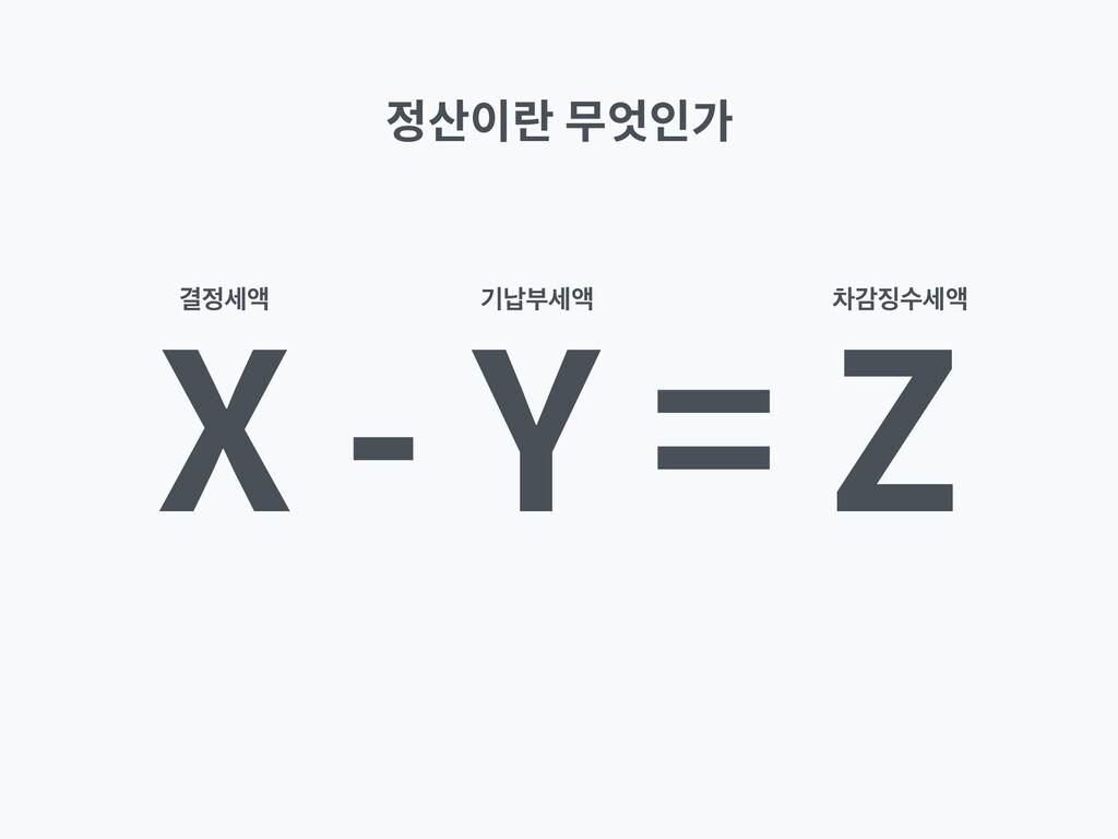 X - Y = Z 정산이란 무엇인가 Ѿঘ ӝժࠗঘ ରхࣻঘ