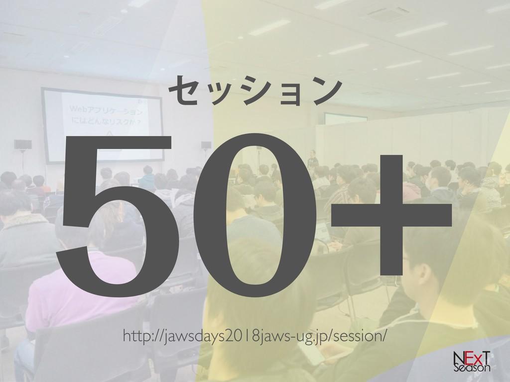 ηογϣϯ http://jawsdays2018jaws-ug.jp/session/