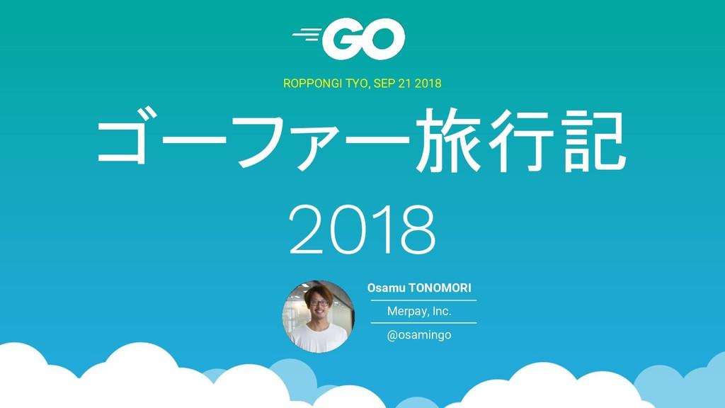 ゴーファー旅行記 2018 ROPPONGI TYO, SEP 21 2018 Osamu T...