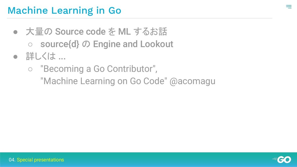 Machine Learning in Go 04. Special presentation...