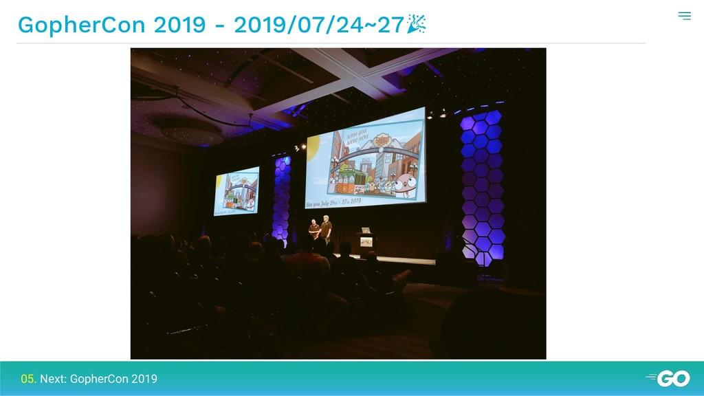 GopherCon 2019 - 2019/07/24~27 05. Next: Gopher...