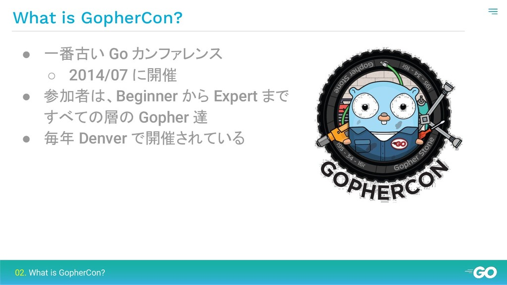 What is GopherCon? 02. What is GopherCon? ● 一番古...