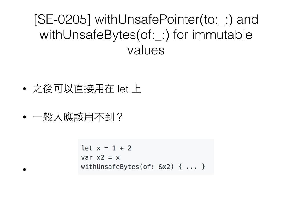 [SE-0205] withUnsafePointer(to:_:) and withUnsa...