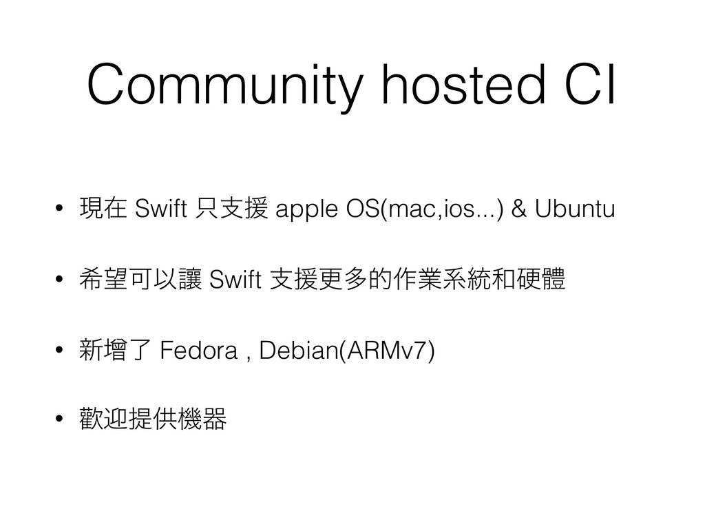 Community hosted CI • ݱࡏ Swift ࢧԉ apple OS(mac...