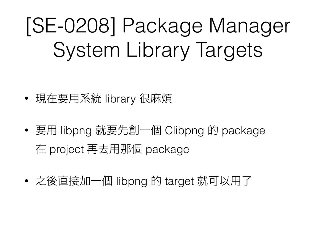 [SE-0208] Package Manager System Library Target...