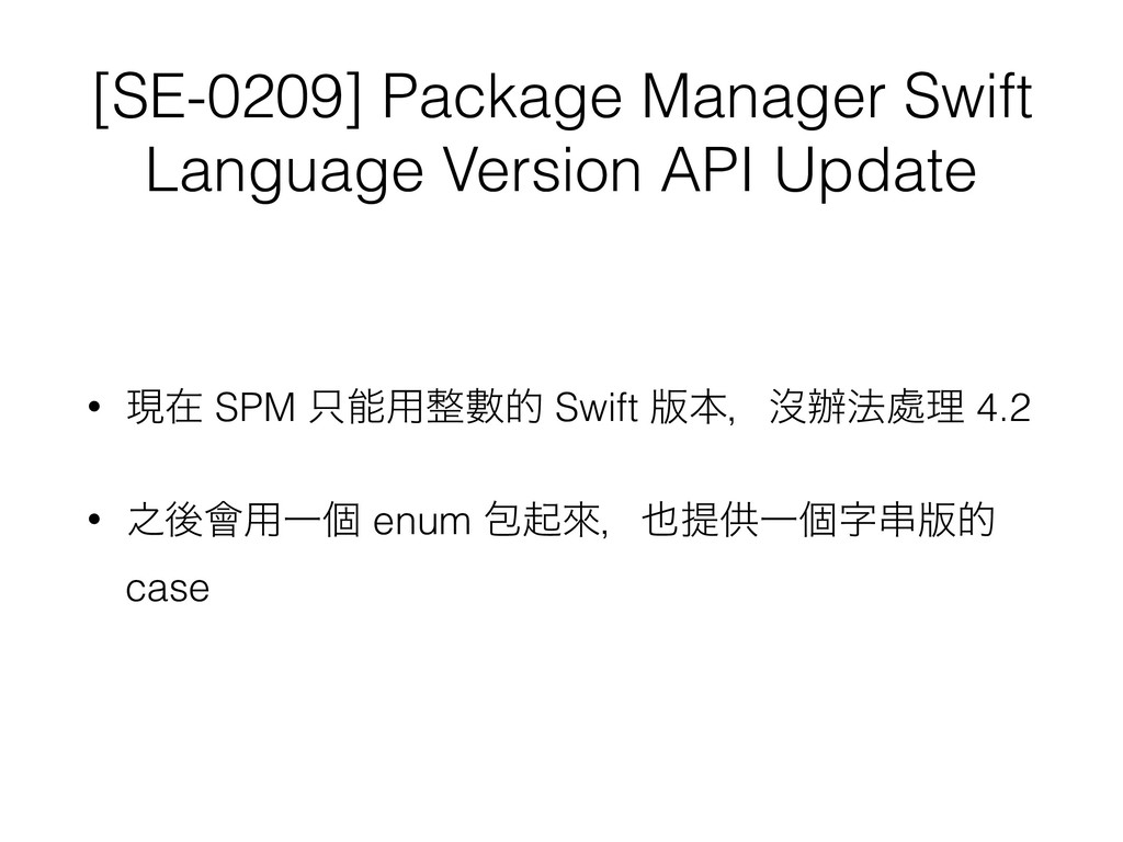 [SE-0209] Package Manager Swift Language Versio...