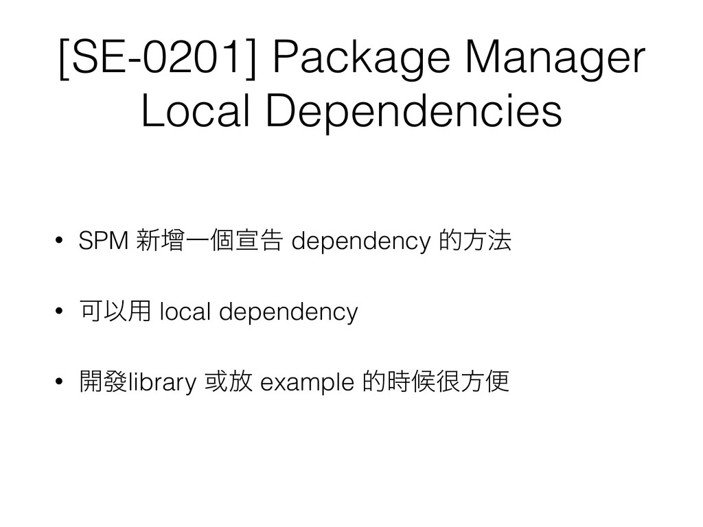 [SE-0201] Package Manager Local Dependencies • ...