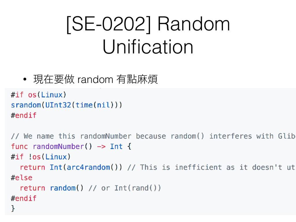 [SE-0202] Random Unification • ݱࡏཁ၏ random ༗ᴍຑ •