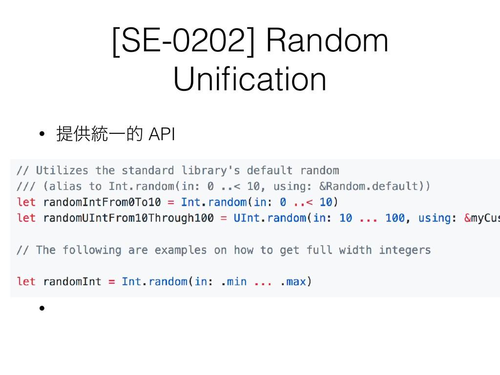 [SE-0202] Random Unification • ఏڙ౷Ұత API •