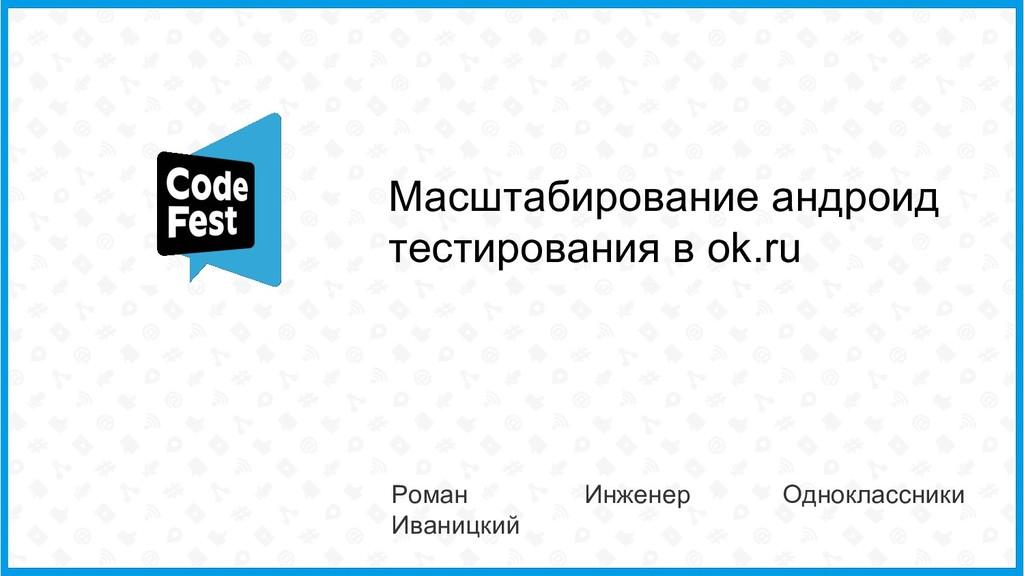 Масштабирование андроид тестирования в ok.ru Ро...