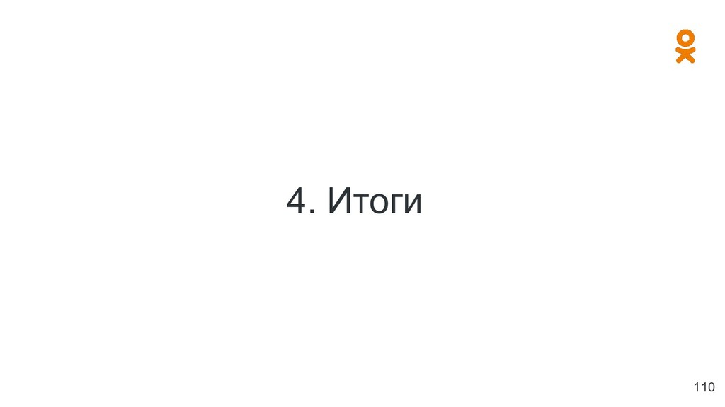 4. Итоги 110