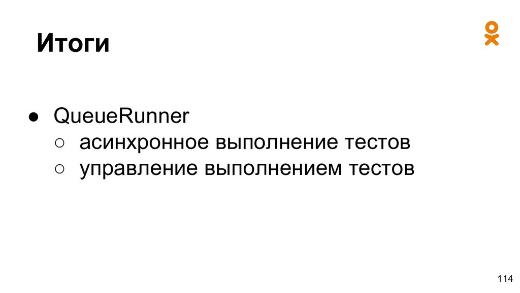 Итоги ● QueueRunner ○ асинхронное выполнение те...