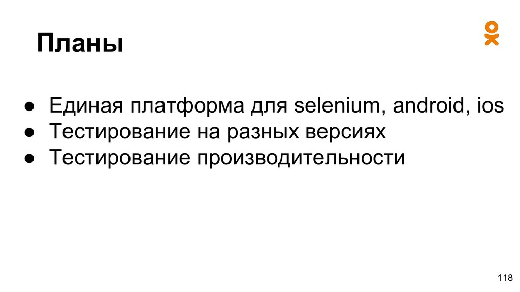 Планы ● Единая платформа для selenium, android,...