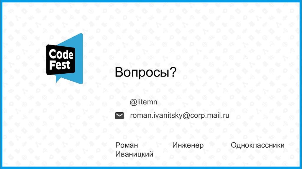 @litemn Роман Иваницкий Инженер Одноклассники В...