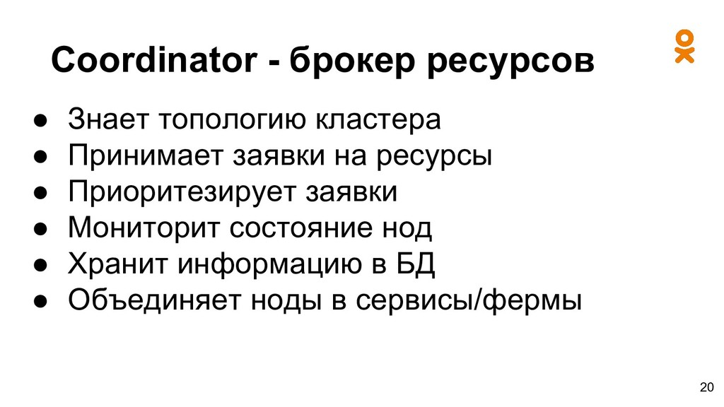 Coordinator - брокер ресурсов ● Знает топологию...