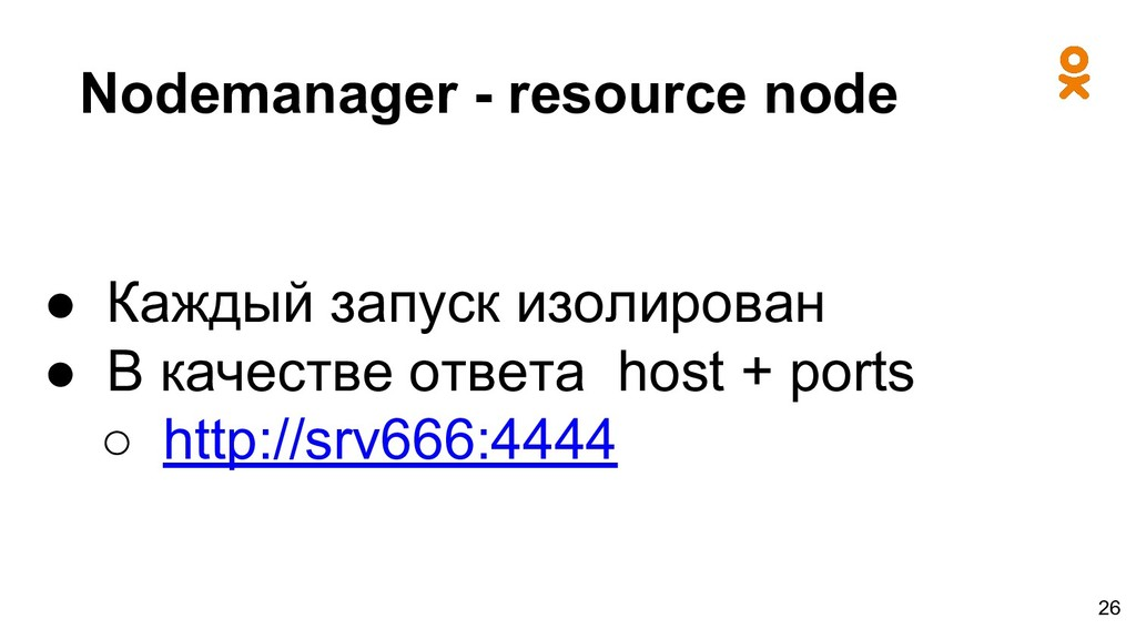 Nodemanager - resource node ● Каждый запуск изо...