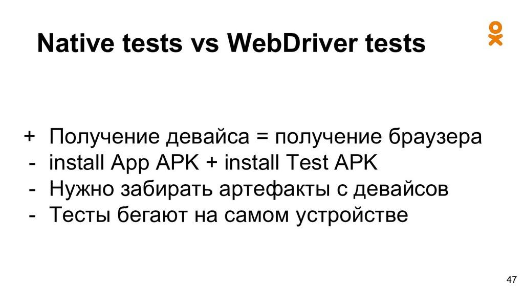 Native tests vs WebDriver tests + Получение дев...