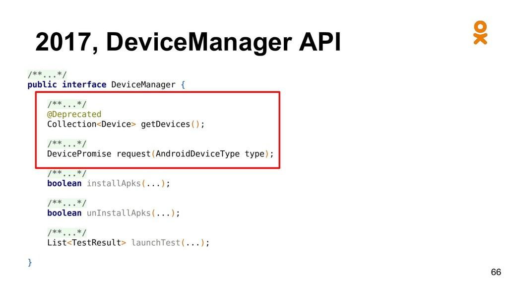 2017, DeviceManager API 66