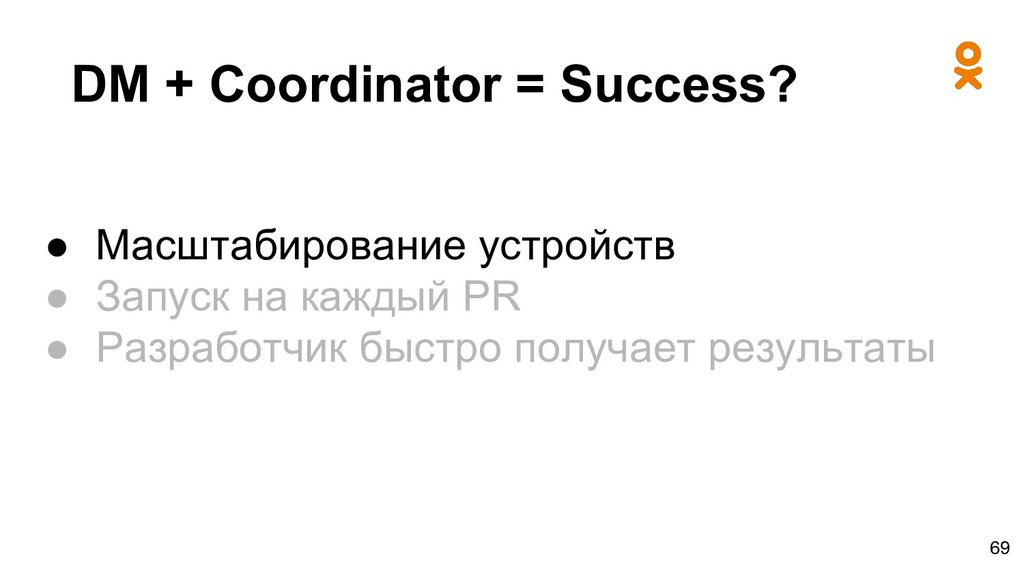 DM + Coordinator = Success? ● Масштабирование у...