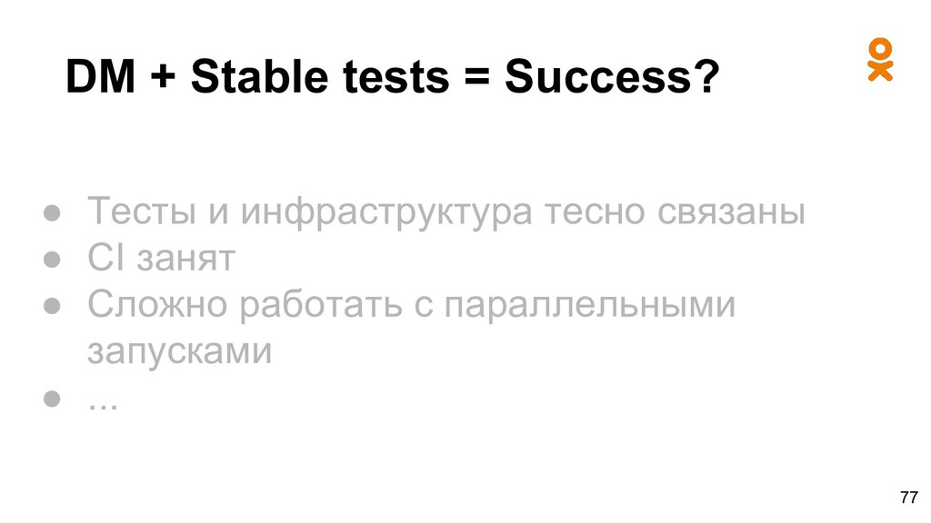 DM + Stable tests = Success? ● Тесты и инфрастр...
