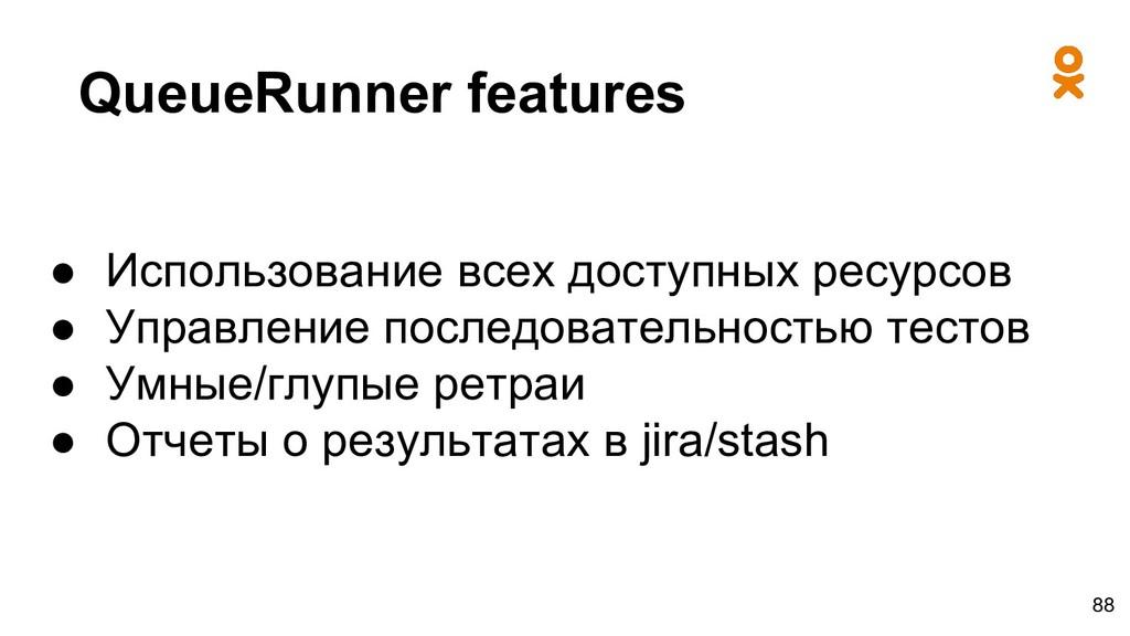QueueRunner features ● Использование всех досту...