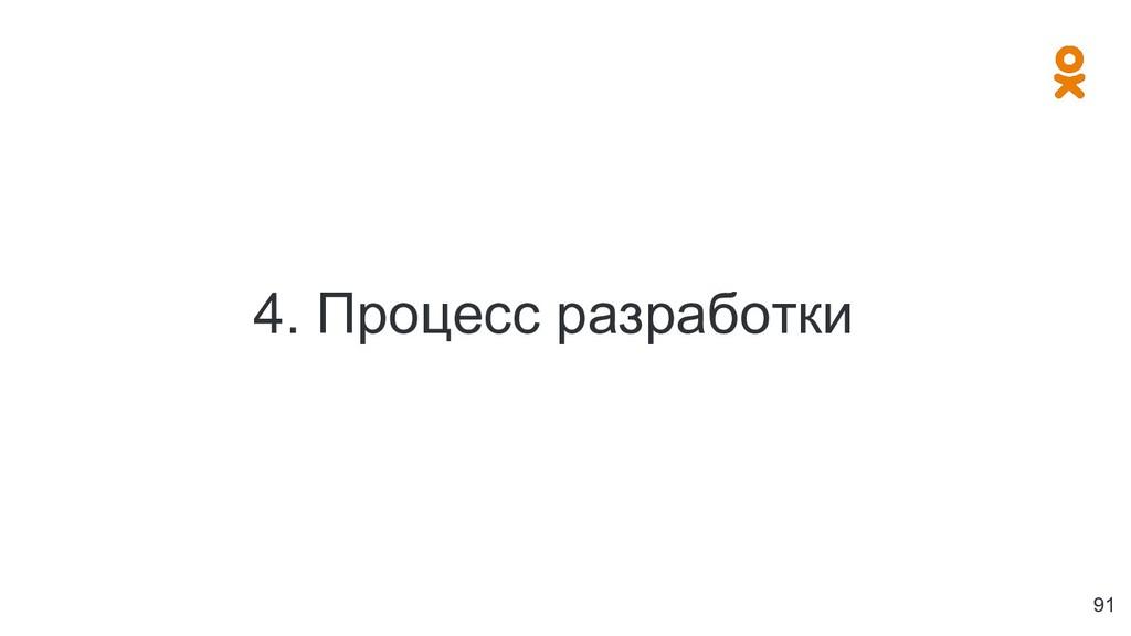 4. Процесс разработки 91