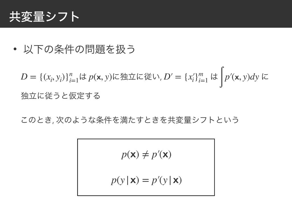 ڞมྔγϑτ • ҎԼͷ݅ͷΛѻ͏ p(x) ≠ p′(x) p(y|x) = p′(y...