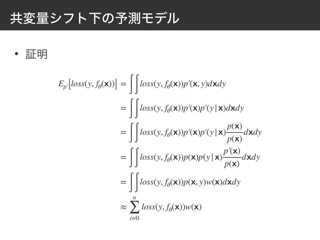 ڞมྔγϑτԼͷ༧ଌϞσϧ • ূ໌ Ep′[loss(y, fθ (x))] = ∫ ∫ l...