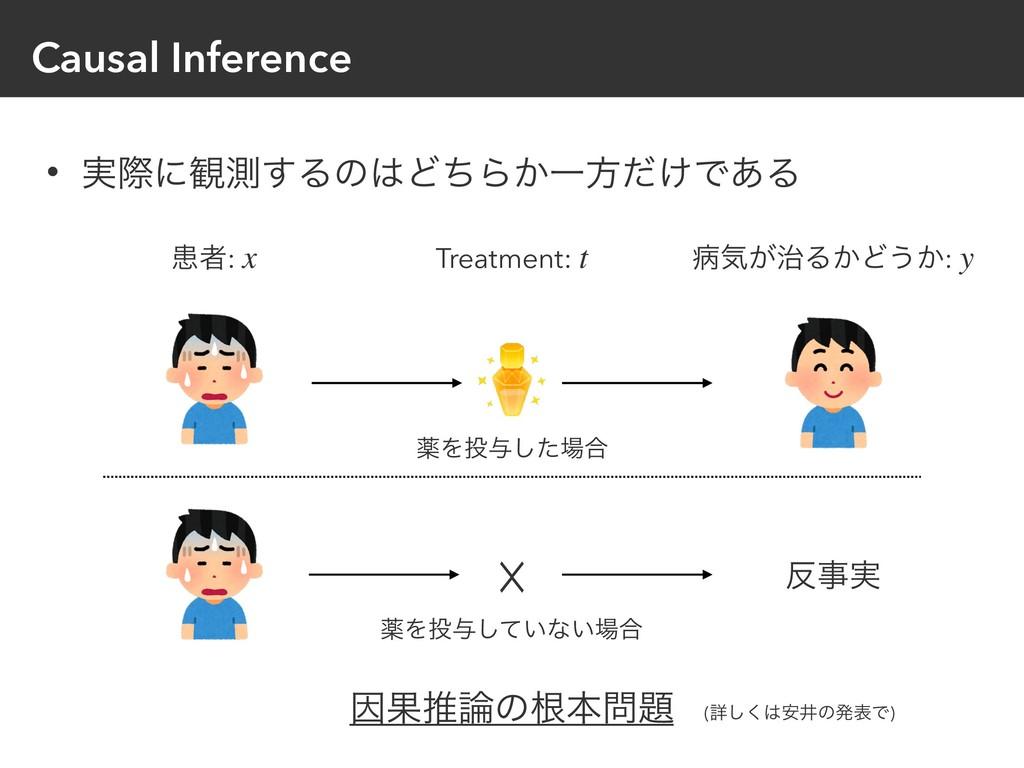 Causal Inference • ࣮ࡍʹ؍ଌ͢ΔͷͲͪΒ͔Ұํ͚ͩͰ͋Δ ☓ ױऀ: x...
