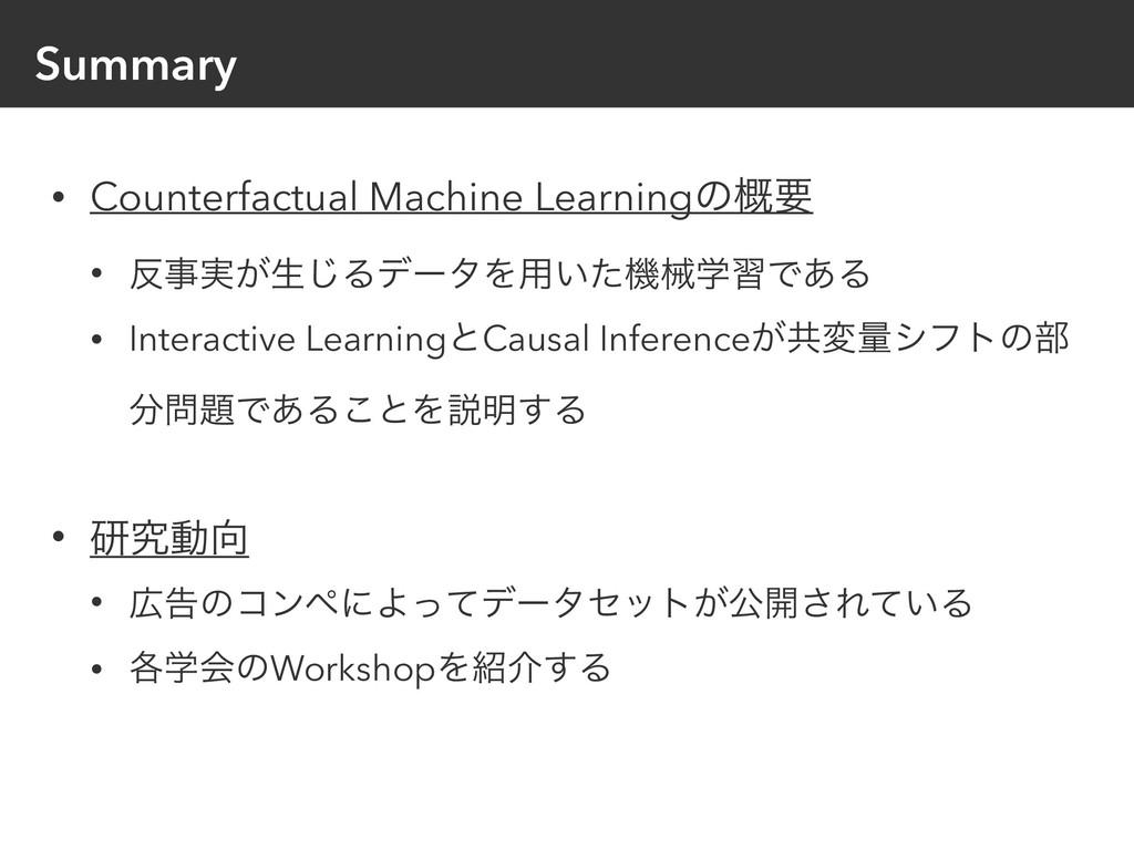 Summary • Counterfactual Machine Learningͷ֓ཁ • ...