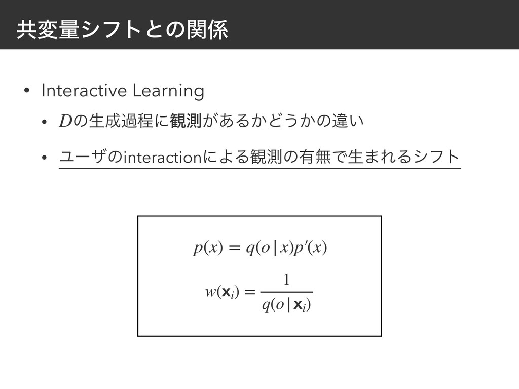 ڞมྔγϑτͱͷؔ܎ • Interactive Learning • ͷੜ੒աఔʹ؍ଌ͕͋Δ...