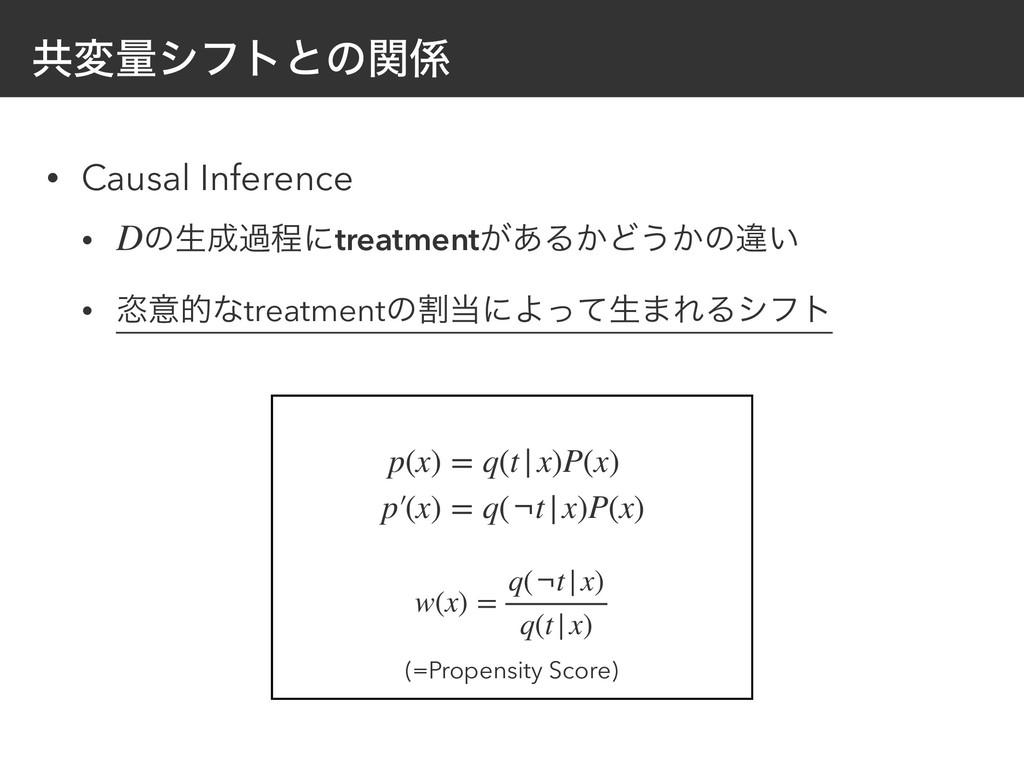 ڞมྔγϑτͱͷؔ • Causal Inference • ͷੜաఔʹtreatment...