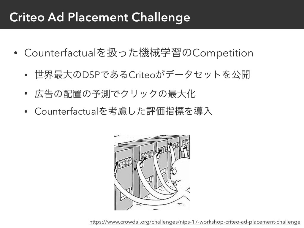 • CounterfactualΛѻͬͨػցֶशͷCompetition • ੈք࠷େͷDSP...