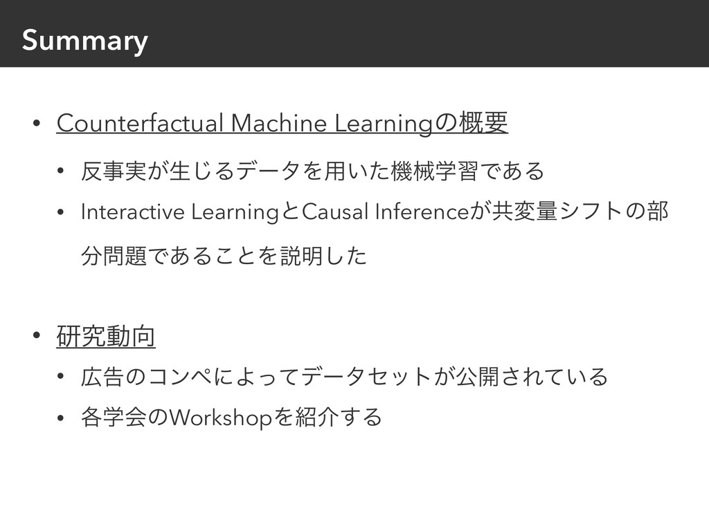 Summary • Counterfactual Machine Learningͷ֓ཁ • ...
