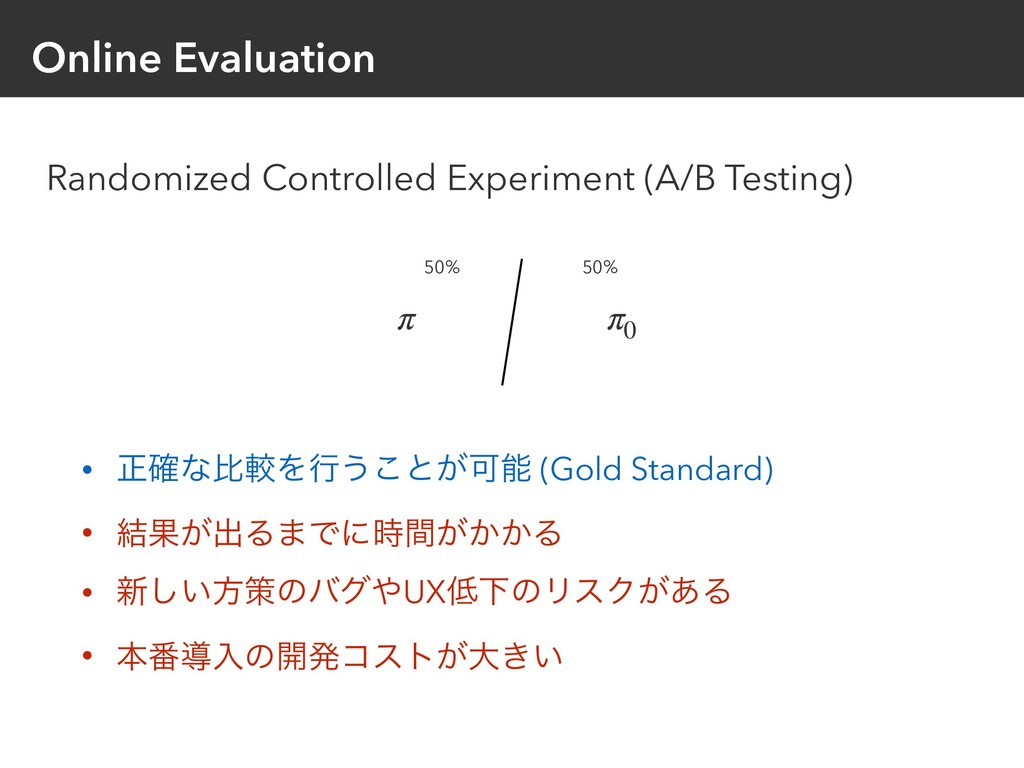 Online Evaluation Randomized Controlled Experim...