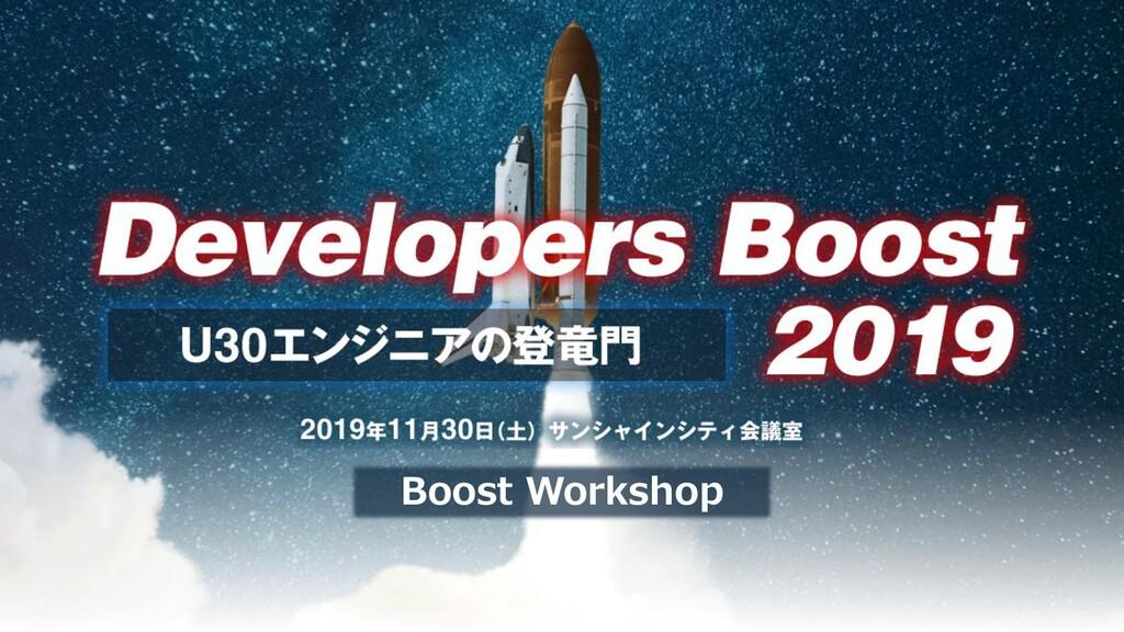 Boost Workshop