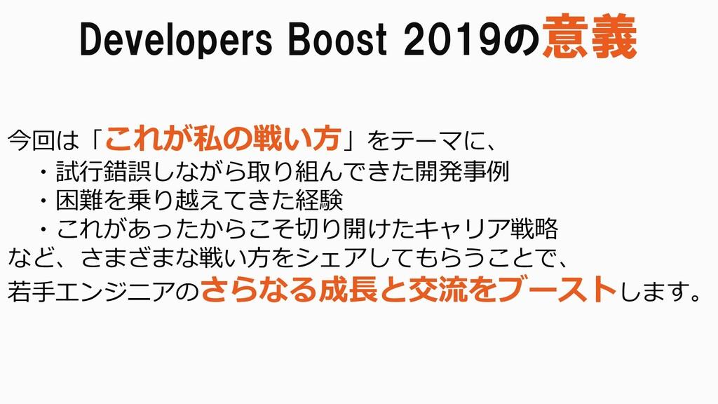 Developers Boost 2019の意義 今回は「これが私の戦い方」をテーマに、 ・試...