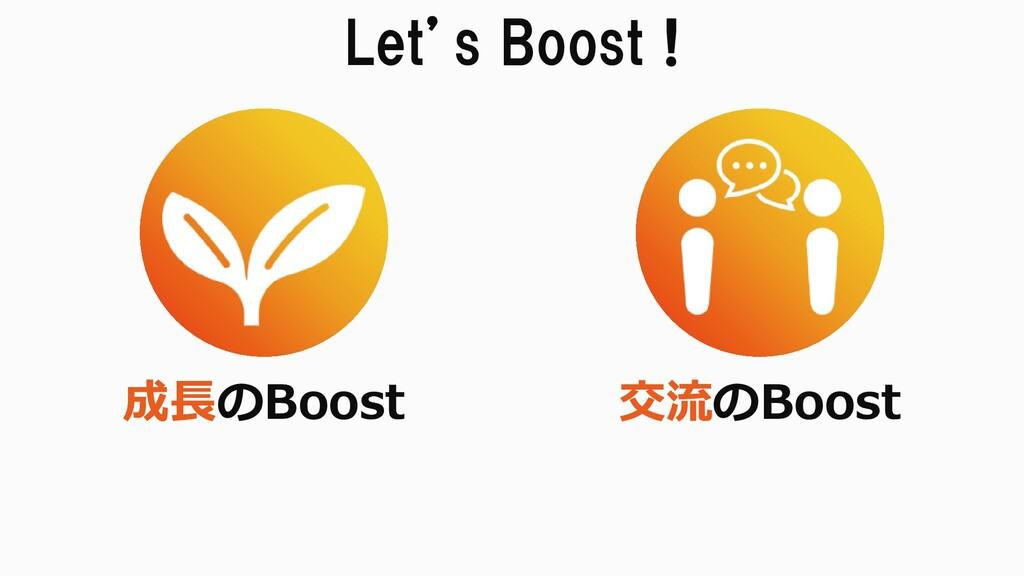 Let's Boost ! 成長のBoost 交流のBoost