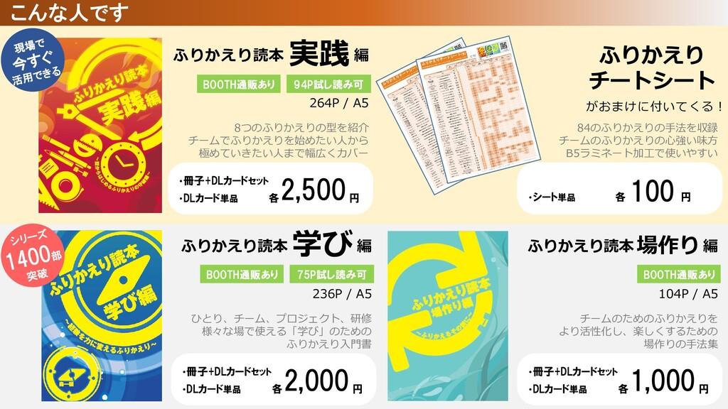 こんな人です ・冊子+DLカードセット ・DLカード単品 各 円 2,500 実践 ふりかえり...